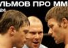 ТОП 10 фильмов про ММА