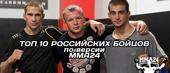 Топ-10 российских бойцов