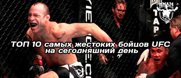 10 самых жестоких бойцов UFC на сегодняшний день