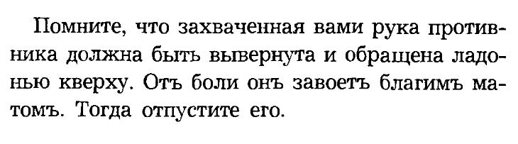 Текст из книги