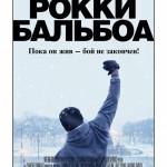 9 место - Рокки Бальбоа