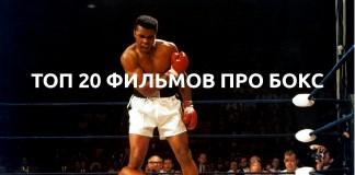 ТОП 20 лучших фильмов про бокс